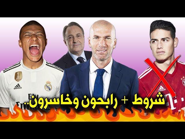 7 أشياء ستحدث بعد عودة زيدان لتدريب ريال مدريد   نيمار وخاميس أبرز الخاسرين..!!