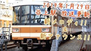 【谷上駅のメロディ、アナウンス共に更新!!】北神急行 谷上駅 新メロディ&新放送!