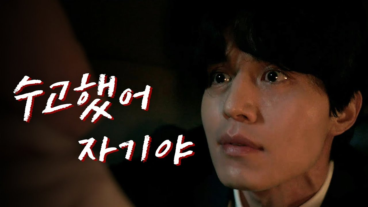 SPOILERS!!!][Strangers from Hell Roundup + Naver TV Comments