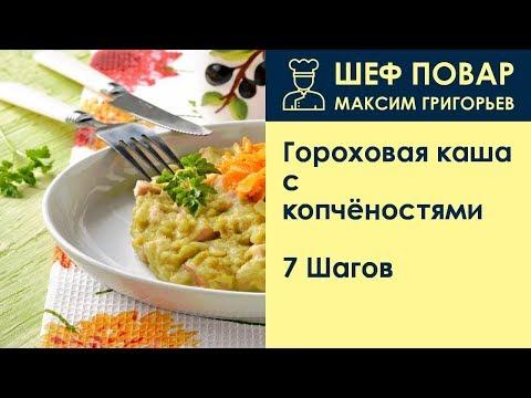 Гороховая каша с копчёностями . Рецепт от шеф повара Максима Григорьева