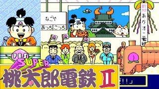 PCE『スーパー桃太郎電鉄2』5年モードでクリア ♯518