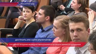 Глеб Никитин провел заседание комиссии по защите прав обманутых дольщиков