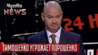 Юлия Тимошенко президенту Украины: «Тебе конец!» - ЧистоNews 2019