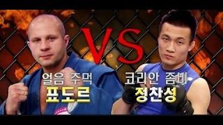 효도르 vs 정찬성 스파링 영상
