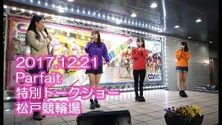 2017/12/21 Parfait 松戸競輪場 トークショー 松戸競輪で行われた 松戸...