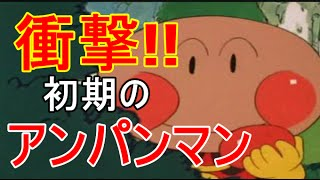 【アニメ都市伝説】衝撃注意!あのアンパンマンは普通の人間でオッサンだった!?