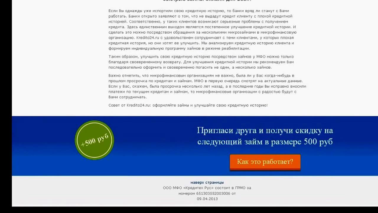 Мфо кредитах рус