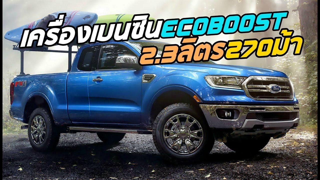 เปิดสเปคเครื่อง Ford Ranger Ver.อเมริกา เบนซินเทอร์โบ 2.3 ลิตร 270 แรงม้า! | MZ Crazy Cars