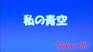伊東ゆかり|私の青空 Yukari Ito my blue heaven