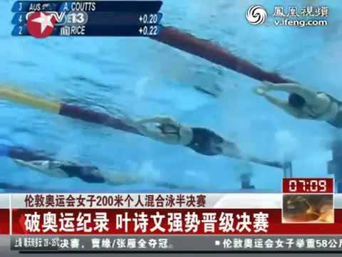 倫敦奧運會女子200米個人混合泳半決賽葉詩文晉級-1