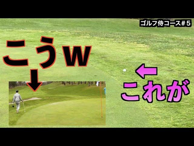 このグリーンむずすぎなんですけど!!いいゴルフ場のグリーンは雨でもめちゃくちゃ速い!【ゴルフ侍収録コース#5】【北海道ゴルフ】
