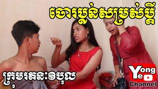 ចោរប្លន់សម្រស់ប្តី ពី ប្រេងសណ្តែកផ្កាយ RV, New Comedy Clip From Rathanak Vibol Yong Ye