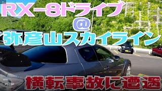 オーバーヒート寸前?! RX-8 で駄弁りながらドライブat弥彦山スカイライン 横転事故に遭遇しました