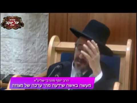 """מעשה באשה שידעה מהי ערכה של מצווה הרב יוסף מוגרבי שליט""""א"""