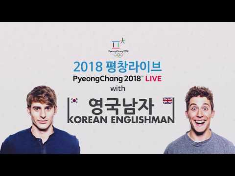 2018 평창라이브 / PyeongChang 2018 LIVE with Korean Englishman