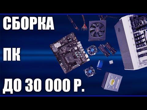 Сборка ПК за 30000 рублей. Июнь 2020 года! Хороший бюджетный игровой компьютер на Intel & AMD