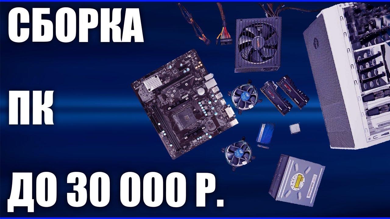 Сборка ПК за 30000 рублей. Май 2020 года! Хороший бюджетный игровой компьютер на Intel & AMD