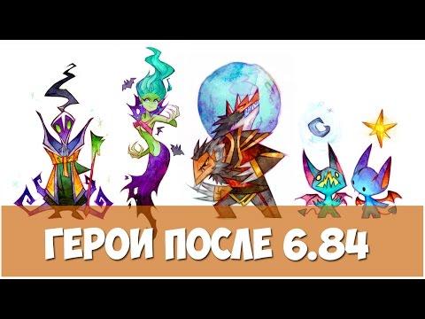 видео: ГЕРОИ ПАТЧА 6.84 АНАЛИТИКА со Стреем dota 2