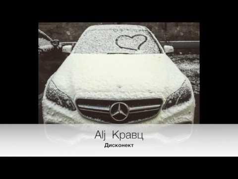 Alj  Кравц - Дисконект