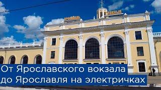 От Ярославского вокзала до Ярославля на электричках. Из Москвы через Александров