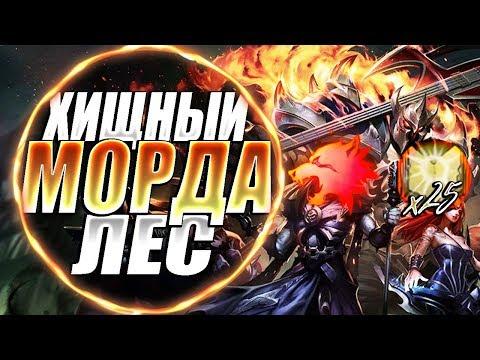 ЛЕСНОЙ МОРДЕКАЙЗЕР - ВАНШОТ! ВЗРЫВАЙ ВРАГОВ!