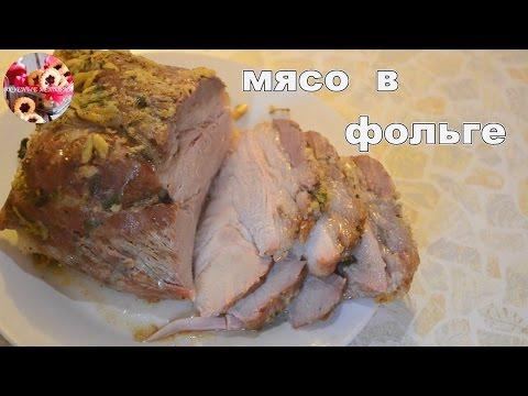 Карбонат в фольге в духовке рецепт