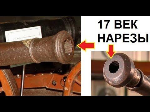 Пушки 17в. были