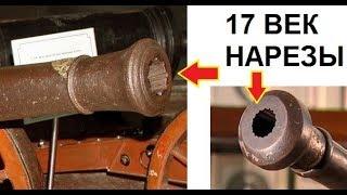 Пушки 17в. были стальными, нарезными и казнозарядными