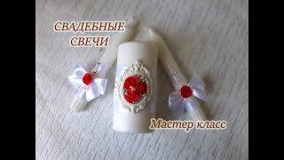 Свадебные свечи/ семейный очаг мастер-класс/ wedding candle DIY