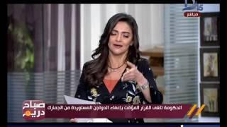 صباح دريم | التخبط مستمر.. الحكومة تلغي القرار المؤقت بإعفاء الدواجن المستوردة من الجمارك