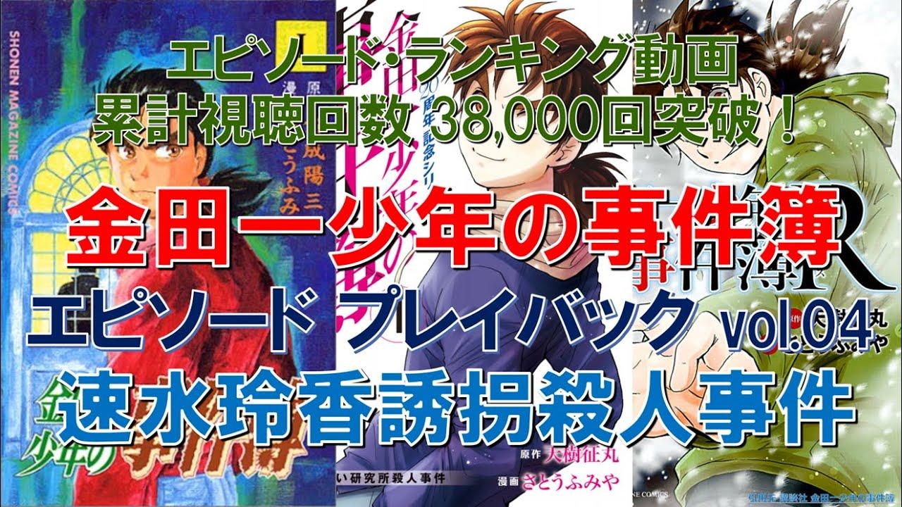 【金田一少年の事件簿】エピソード・プレイバック vol.04