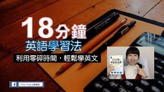 18分鐘英語學習法,用零碎時間輕鬆學英文!|Yiling Chang