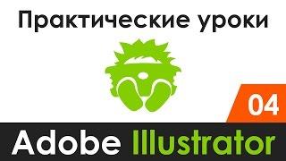 Практические уроки | Adobe Illustrator 4 | Допечатная подготовка 01