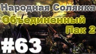 Сталкер Народная Солянка - Объединенный пак 2 #63. Фонарики для Шахтера и первый хомячий квест