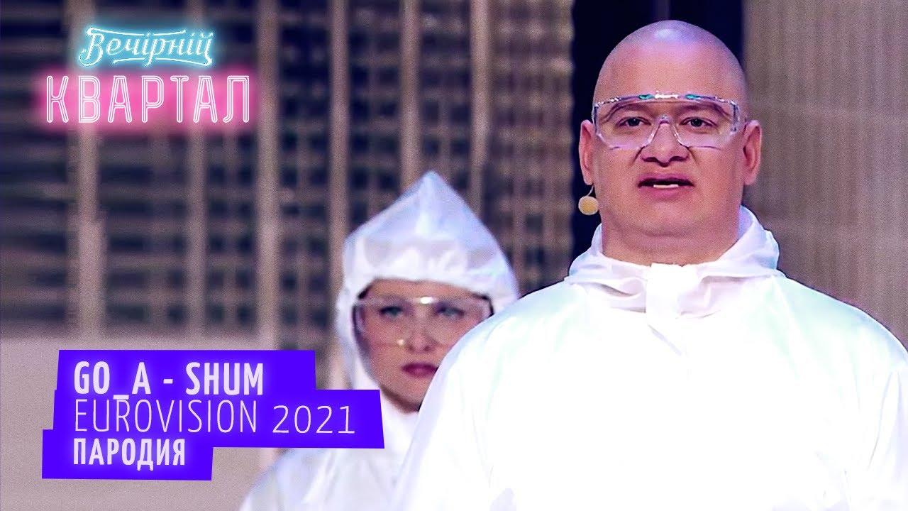 Go_A - Shum - Eurovision 2021 (ПАРОДИЯ)