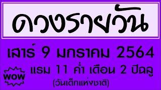 #ดวงวันนี้ #ดวงรายวัน เสาร์ 9 มกราคม 2564 (วันเด็กแห่งชาติ)