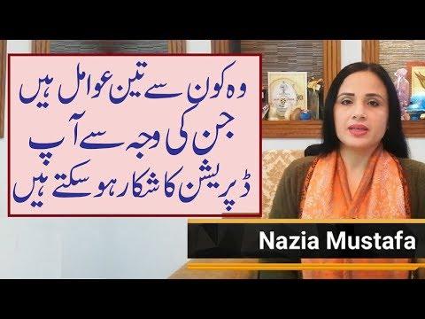 3-major-factors-of-depression-||-opinion-by-nazia-mustafa