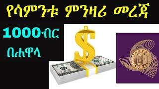 Ethiopia: የሳምንቱ ምንዛሪ መረጃ |የዶላር ምንዛሪ | ashruka on dollar