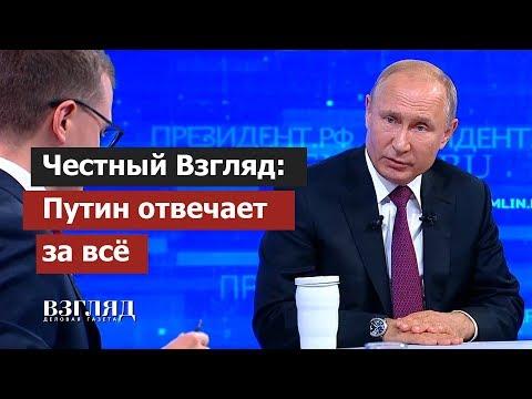 Честный Взгляд: Путин отвечает за всё