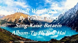 Kaise Bataein (Lyrics)(Tu Hi Rab Hai) Song By Yeshua Band