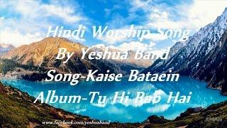 Kaise Bataein (Lyrics)(Tu Hi Rab Hai) Song By Yeshua Band