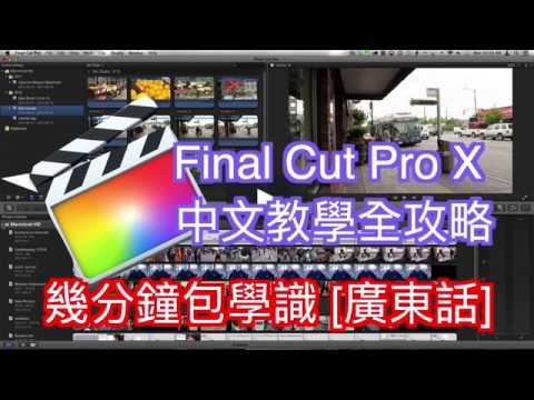 Final Cut Pro X (FCPX) 視頻剪輯影片教學與技巧 幾分鐘包學識 [廣東話] #FCPX #視頻剪輯 #FinalCutProX #videoediting - YouTube