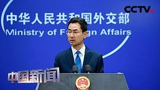 [中国新闻] 中国外交部:中方愿推动《巴黎协定》全面落实 | CCTV中文国际