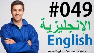 49 اللغة الإنجليزية دورة الناطقة القراءة الاستماع المفردات قواعد english language ابو ظبي