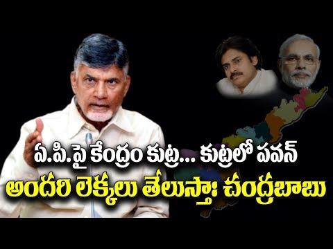 Chandrababu exposes BJP Plan to disturb Andhra||CBN Says Pawan involved||BJP vs TDP|| #ChetanaMedia