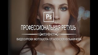 Профессиональная ретушь в Photoshop (#2) (Professional retouch)