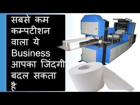 Market मे सबसे कम कम्पटीशन और ज्यादा बिकने वाला Product Business Tissue paper making | Paper  napkin