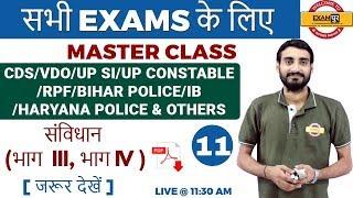 # सभी EXAMS के लिए   MASTER CLASS    By Vivek Sir    संविधान (भाग  III, भाग IV )     CLASS 11
