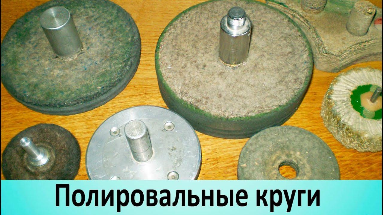 Полировочный круг на болгарку своими руками