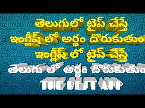 Best Android App Telugu English Dictionary,telugu To English Dictionary, English Convert Telugu